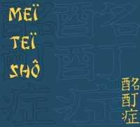 MEI TEI SHO - MEI TEI SHO - CD single